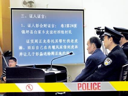 周正龙在庭审现场 供图/《三秦都市报》