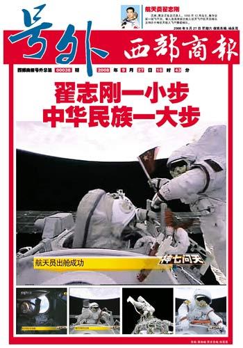西部商报航天员成功出舱号外版式图