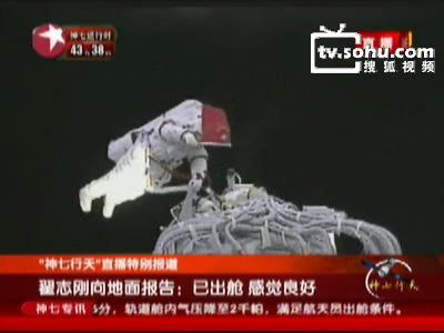 翟志刚在太空中挥舞国旗