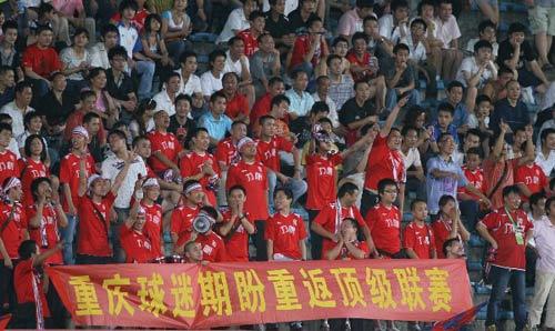 图文:[中甲]江苏提前升超 重庆球迷打出横幅