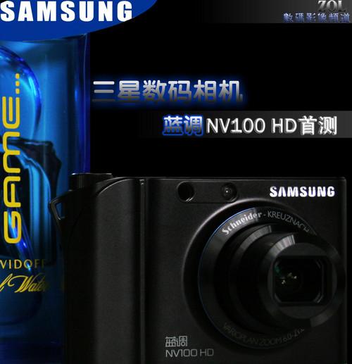 蓝色精灵 三星NV100 HD高清摄像DC首测