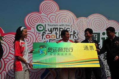 火炬手代表接受奥运旅游通票