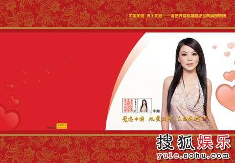 李湘-明星版