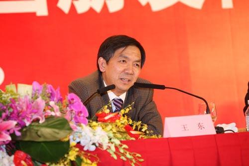 北京市国资委主任王东致辞