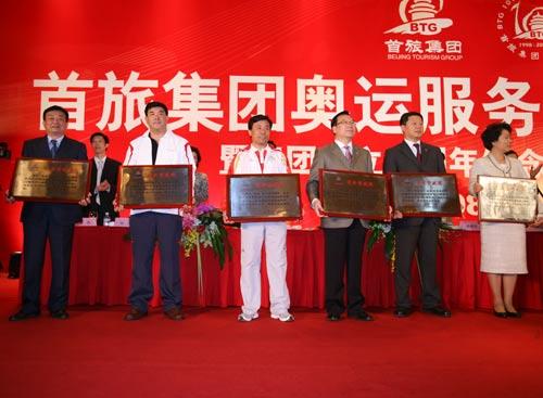 获得奥运服务突出贡献奖的团队和企业上台领奖