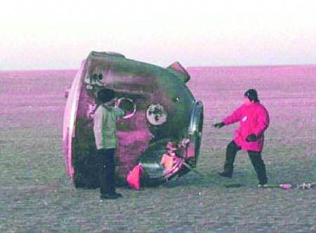 神舟一号飞船回收现场。 (资料图片)