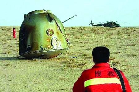 神舟三号飞船回收现场。 (资料图片)