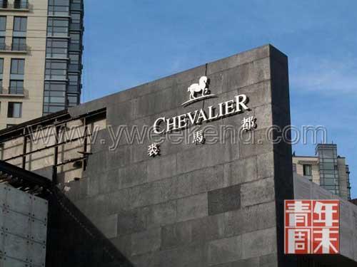 2008年9月25日,华远裘马都售楼处正在折除 ◎摄影/《青年周末》记者 吕家佐