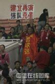 图文:[中超]河南3-0大连 建业老球迷