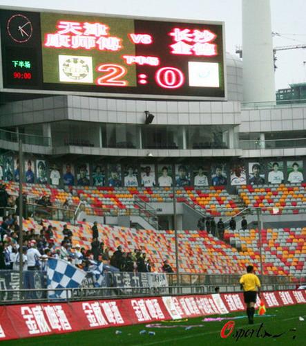 图文:[中超]天津2-0长沙 比分牌定格