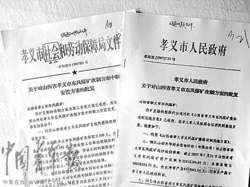 孝义鑫辉煤业有限公司伪造的孝义市政府公文。