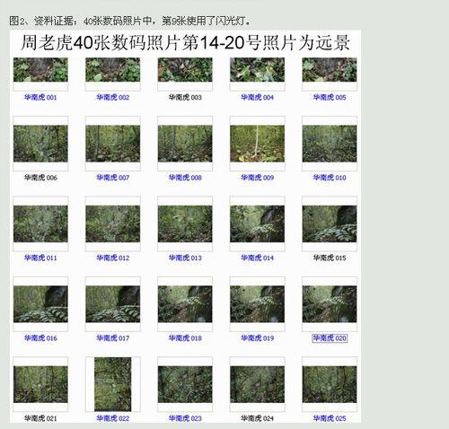 傅德志在博客中公布的证据照片