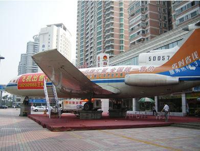毛主席专机珠海街头出售 要价800万