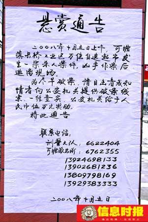 """为尽早破案,警方已在案发现场附近及周边区域张贴了""""悬赏通告""""。本版摄影 时报见习记者 陈健"""