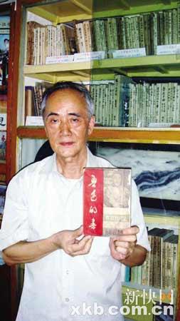 75岁的关伯拟将近三百藏书传给子孙后代