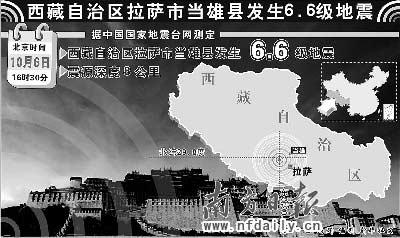 西藏地震示意图。新华社发