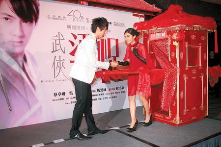 阿Sa坐大红花轿出场,吴尊则以长剑揭开红纱。