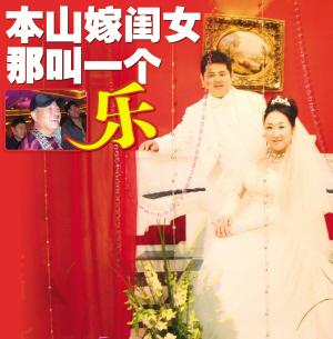 赵本山大女儿陪嫁300万元探秘婚礼现场(图)-搜狐