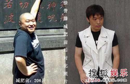 徐誉滕减肥前后对比照片