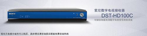 BRAVIA用户大回馈 索尼高清机顶盒仅990元