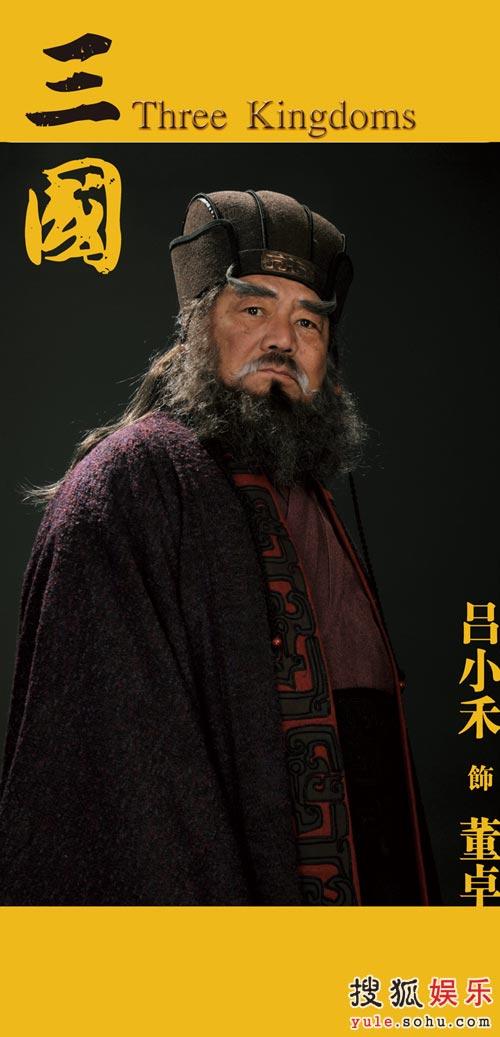吕小禾饰董卓