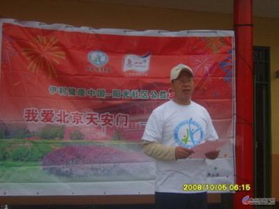 """志愿者代表在""""我爱北京天安门""""的出发仪式上发言"""