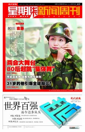 袁静的飒爽英姿曾登上快报新闻周刊封面