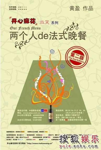 麻花系列《两个人的法式晚餐》演出海报 hb