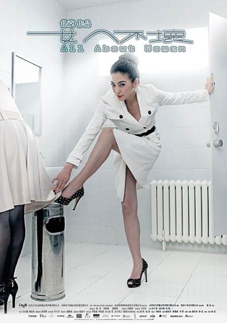 洗手间里张雨绮以别人裙摆擦鞋