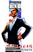 """""""总统""""与漫画(组图)"""