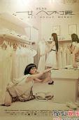 图:徐克作品《女人不坏》海报 - 周迅很搞笑