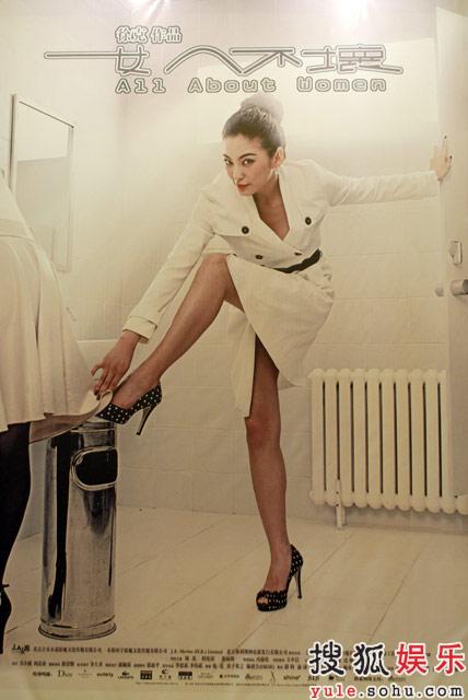 图:徐克作品《女人不坏》海报 - 张雨绮很贵妇
