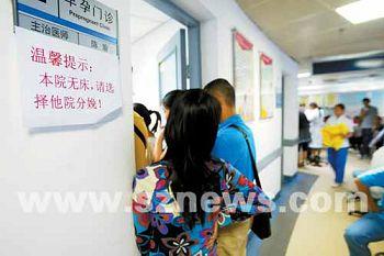 北大深圳医院孕妇门诊部挂起了无床位告示。