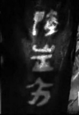 """江苏收藏家康熙字典上查到这三个字读""""陆定乐"""""""