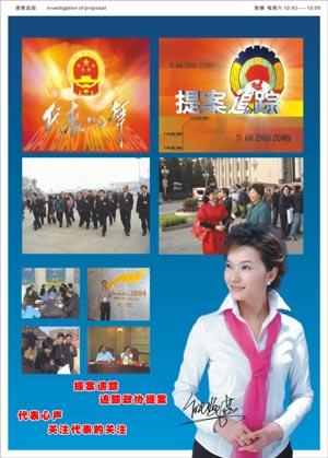 心、政府关注的社会问题.该栏目在2004年中国国际广播影视博览会之