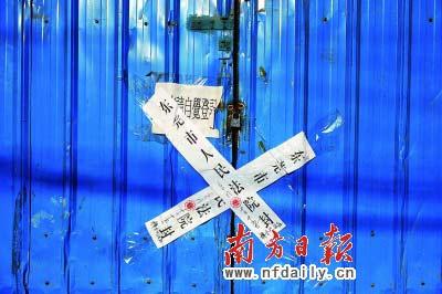 俊领玩具厂大门被贴上封条。苏仕日摄