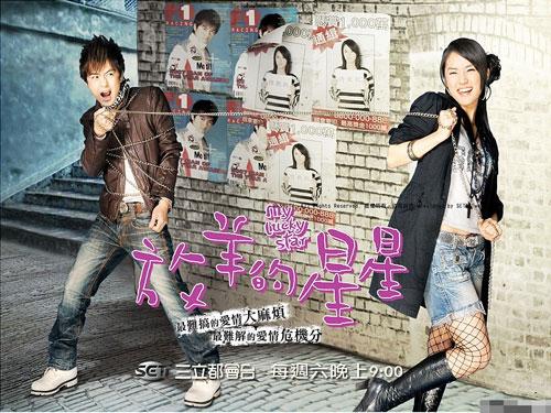 《放羊的星星》保住了台湾偶像剧的金字招牌