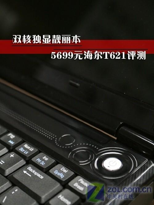 双核独显靓丽本 5699元海尔T621评测
