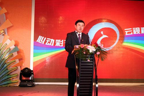 云南电视台台长赵树清上台讲话