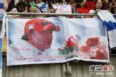图文:F1中国站第二次练习赛 莱科宁巨大横幅