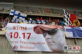 图文:F1中国站第二次练习赛 莱科宁的巨大横幅