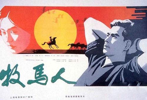 图:谢晋导演主要作品—— 《牧马人》