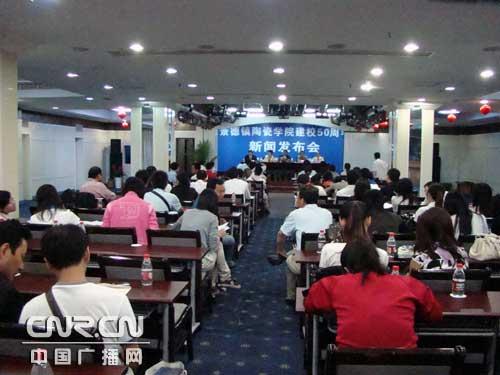 景德镇陶瓷学院50周年新闻发布会举行