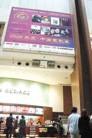 中国电影周的海报
