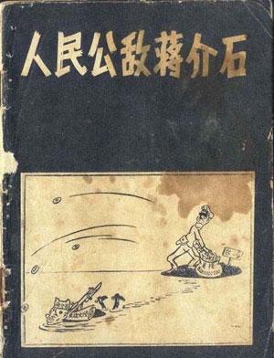 大陆空飘台湾的宣传海报、传单。