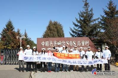 """哈尔滨立汇美罗湾社区--""""关注SOS儿童村孩子,带给他们快乐童年"""""""