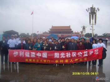 """北京大兴区白塔村--""""我爱北京天安门"""""""