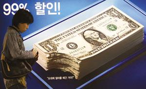 首尔行人经过银行外汇兑换的广告牌