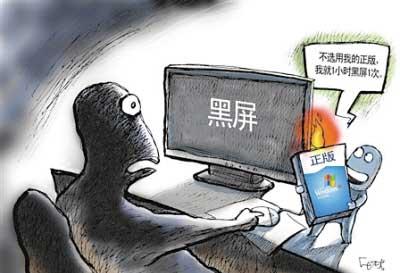 据微软中国方面表示,黑屏行为正式实施日期为21日的零时开始