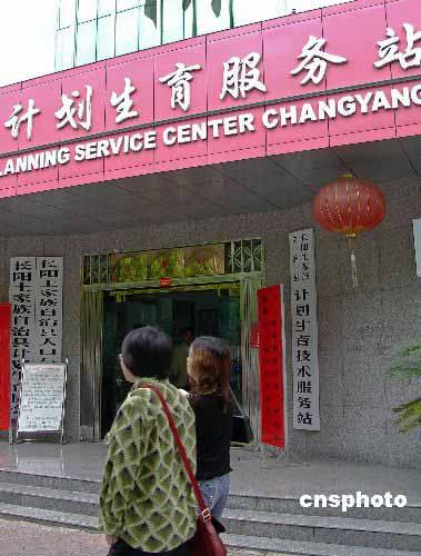 图为湖北宜昌,长阳土家族自治县计划生育服务站。